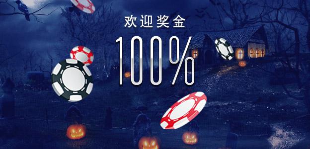 100%欢迎奖金高达388令吉
