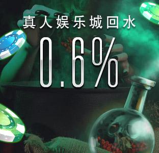 0.6%每周真人娱乐城回水