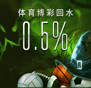 0.5% 每周体育博彩回水